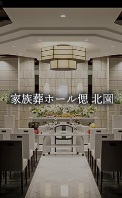家族葬ホール偲 北園
