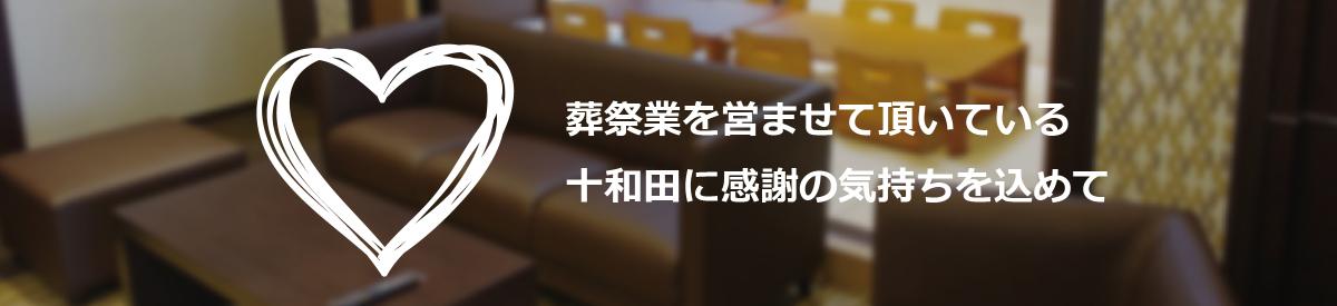 桜田造花店の地域貢献活動