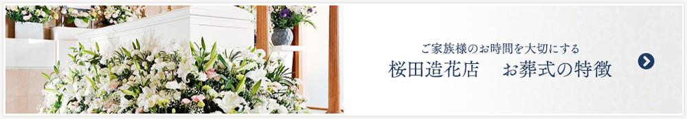 ご家族のお時間を大切にする桜田造花店 お葬式の特徴
