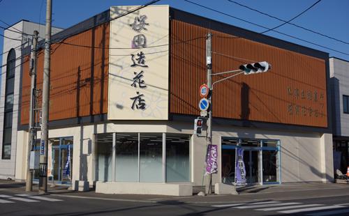 十和田で最も老舗の葬儀社でも、 時代にあわせて変化を。