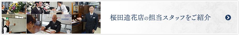 桜田造花店の担当スタッフをご紹介